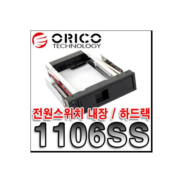 -오리코 국내 판매점-오리코(ORICO) 1106SS 하드랙