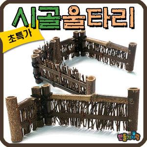 시골울타리/울타리/전통공예/미니어처/화분대/소품