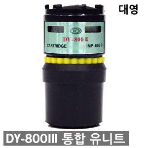 마이크 유니트 DY-800III 800iii 마이크유니트 부품