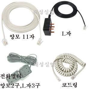 모음-유선전화기케이블 전화선 전화코드링 전화멀티