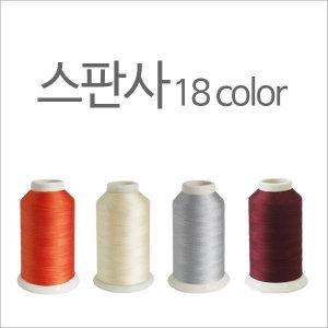 실토리닷컴/스판사/스판실/스판/12컬러/100D2합
