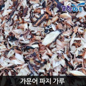 가문어파지 가루 1kg/문어다리 문어빵 타코야끼