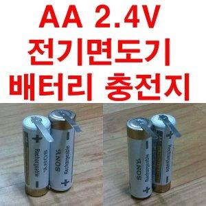 면도기 배터리 충전지 AA 2.4V 2000mAh 리필 교체