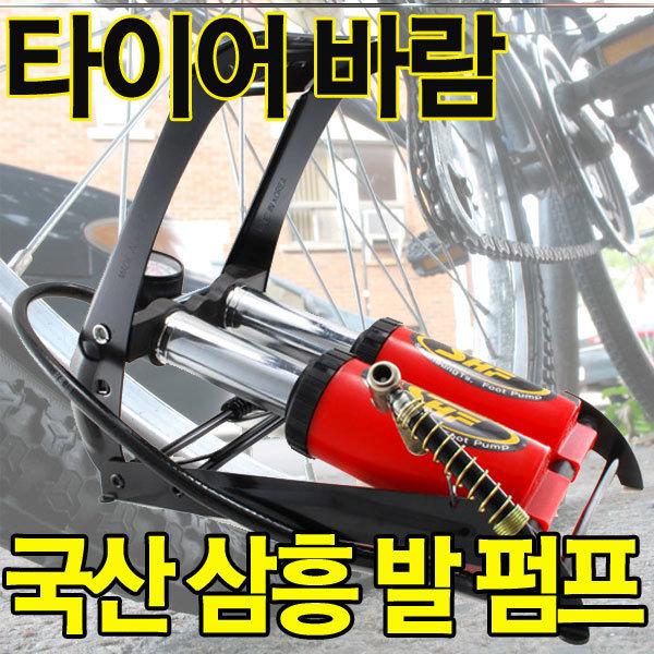 쌍발펌프/SHF-333/더블실린더/에어펌프/자전거펌프