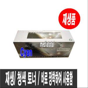 HP 레이저젯 PRO CM1415fn MFP 호환 재생 청색 토너