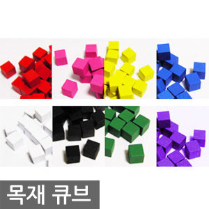 목재 큐브 (Wooden Cube / 나무 마커) 8mm / 12색