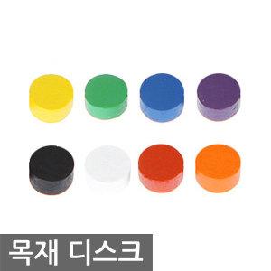 목재 디스크 (나무 토큰) 10mm / 15mm 색상8종