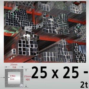 25mm x 25mm - 2t 길이50cm 알루미늄 사각 각 파이프