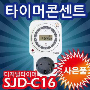 SJD-C16/Ÿ�̸��ܼ�Ʈ/�ܼ�ƮŸ�̸�/������Ÿ�̸�