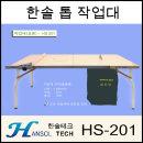 한솔 톱작업대(표준형) HS-201 테이블톱 목공작업대