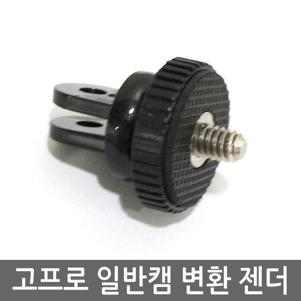 OCC 고프로용 마운트 요술젠더 일반카메라용