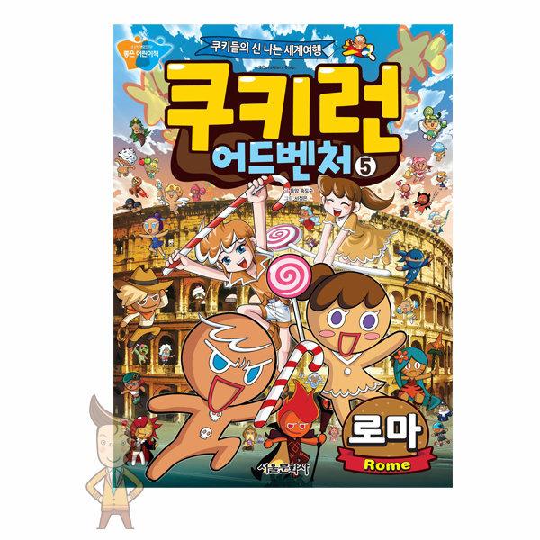 서울문화사 쿠키런 어드벤처 5 로마편  어린이 만화 무료배송