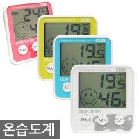 베어스토리온습도계 디지털온도계/온도계/습도계/알람
