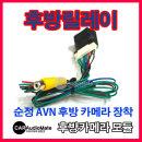 순정네비 AVN 후방릴레이 후방카메라 장착 연결 모듈
