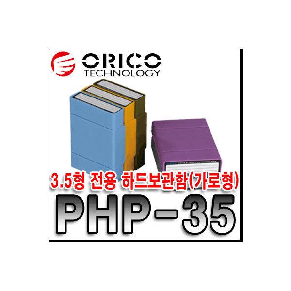 오리코 국내 판매점-오리코(ORICO) PHP-35 하드보관함