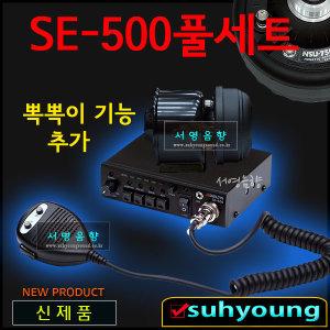 싸이렌앰프 풀셋트 SE-500+75W스피커+혼케이스 국산