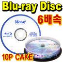 멜로디 블루레이 6배속 25GB BD-R 10P CAKE
