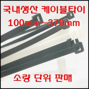 국산 케이블타이 (100mm~370mm/소량판매/마크타이)