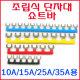 쇼트바 (단자대 작업용 쇼트바 / 10A/15A/25A/35A용)