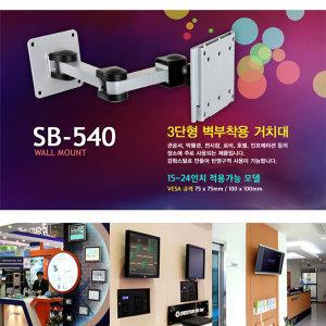 SB-540/SB-541 벽걸이 브라켓/모니터거치대/모니터암