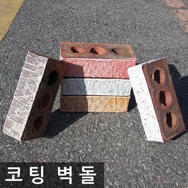 (묶음) 적벽돌 보도 블럭 흠집 벽돌 받침대 소품