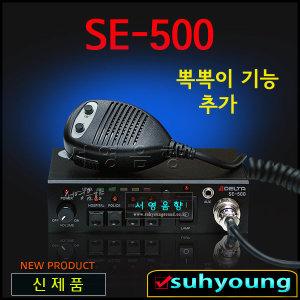 렉카차 싸이렌앰프 SE-500 국산 뽁뽁이가능 차량용