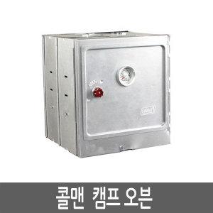 i 콜맨 캠프오븐 (2000009191)/비어캔 치킨 / 화로대