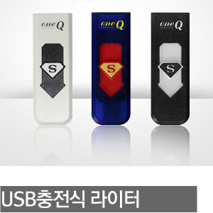 라이터 USB라이터 슈퍼맨 전기라이터 충전라이터