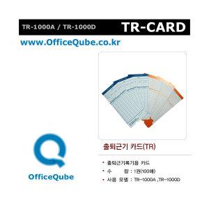 출퇴근기록카드 TR시리즈/TR-1000A/TR-1000D