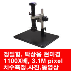 HT001/1100배 5M/전자현미경/디지털현미경/pcb검사
