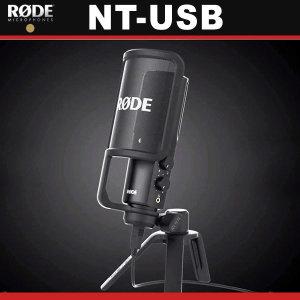 RODE NT-USB 최고급 완벽패키지 USB 콘덴서 마이크