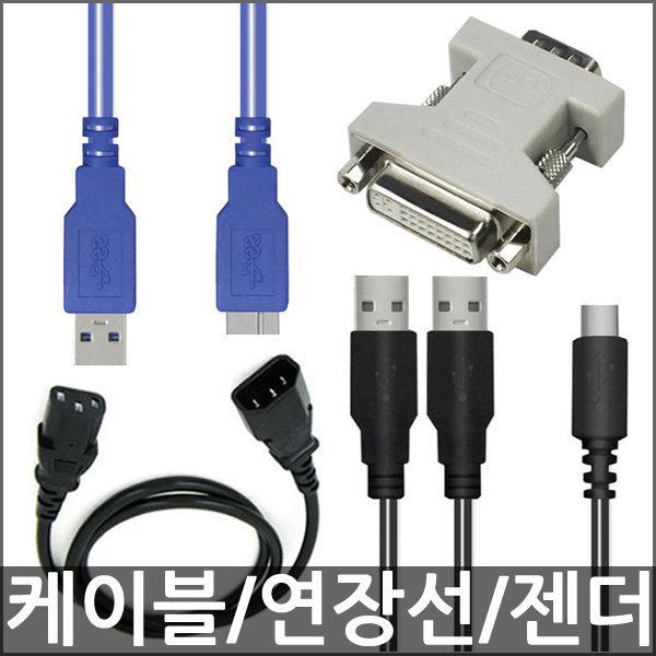 오피스네오 케이블 모음/USB연장선/젠더/전화선/HDMI