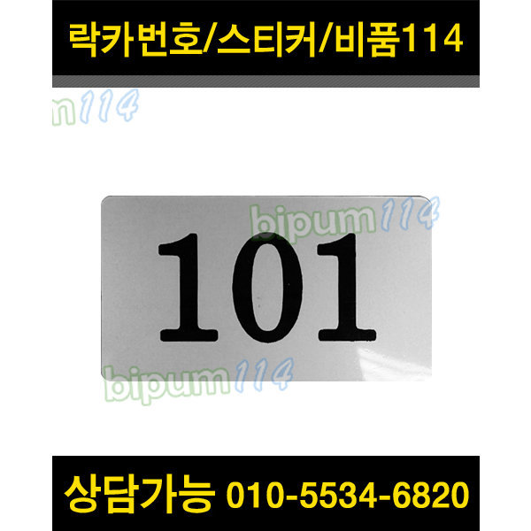 PVC사각번호 10묶음 PC방 번호표 옷장 학교 리조트