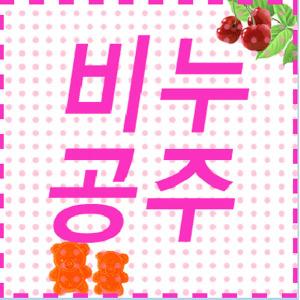 비누공주-천연비누/화장품재료 전문점/비누몰드/석고