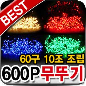 무뚜기10개연결제품 600P/크리스마스/꼬마전구/은하수