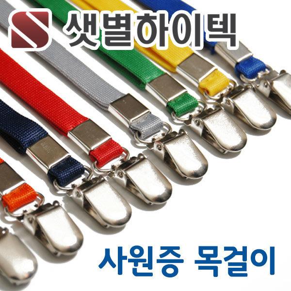 명찰목걸이 100개  국산 사원증목걸이 신분증목걸이