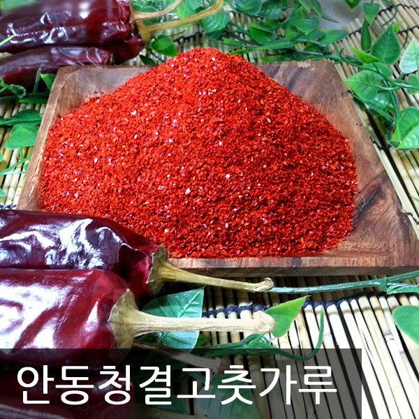 2019년 안동 햇고춧가루/500g/국산100%