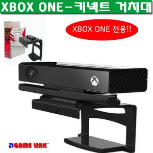 XBOX ONE  전용 키넥트거치대 /  TV /모니터 거치대
