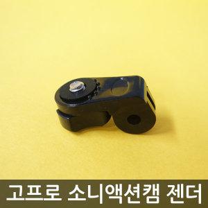 OCC 소니액션캠 젠더 고프로용 마운트 AS100V