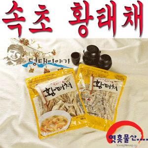 (영흥물산) 황태채150g2봉지 /최상봉의명태이야기22년
