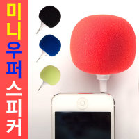 미니 우퍼 스피커/휴대용/스마트폰.핸드폰.mp3.아이폰