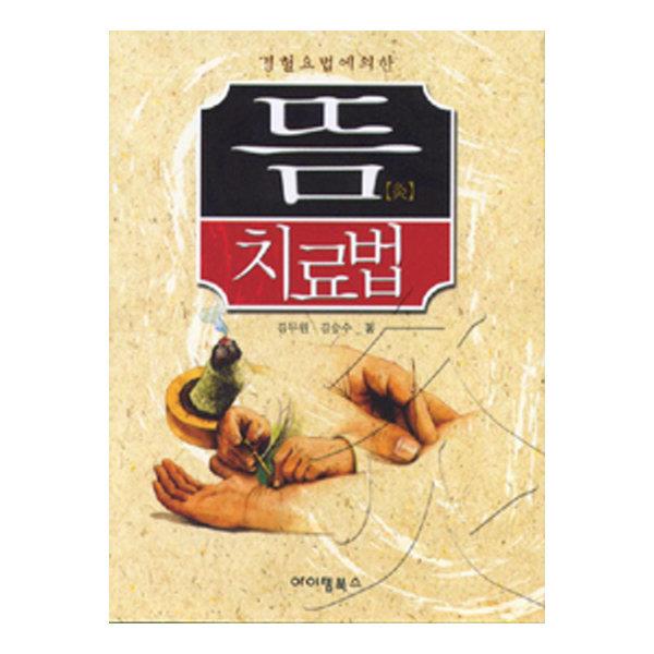 (새책) 경혈요법에 의한 뜸 치료법 (포켓북)