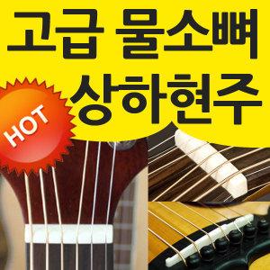 고급 물소뼈/본너트/본새들/통기타 상현주/하현주