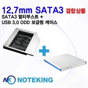 노트북 멀티부스트 SATA3 12mm + ECD008 케이스 SET