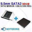SATA3 멀티부스트 9mm + USB ODD 케이스 SET