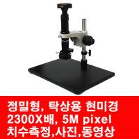 HT004/2300배 5M/전자현미경/디지털현미경카메라/pcb