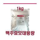 건조맥주효모 100% 1kg 대용량 핵산/소분통 스푼드림