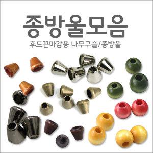 실토리닷컴/후드끈 마감/종방울/후드 종방울/후드마감