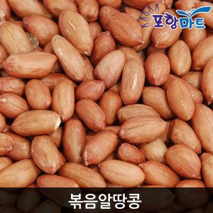 볶음땅콩/알땅콩 볶은땅콩 햇땅콩 고소한 땅콩