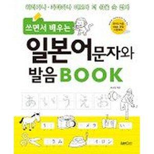쓰면서 배우는 일본어 문자와 발음 BOOK: 히라가나·카타카나 이보다 더 쉬울 순 없다